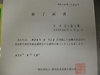 2014_09190005