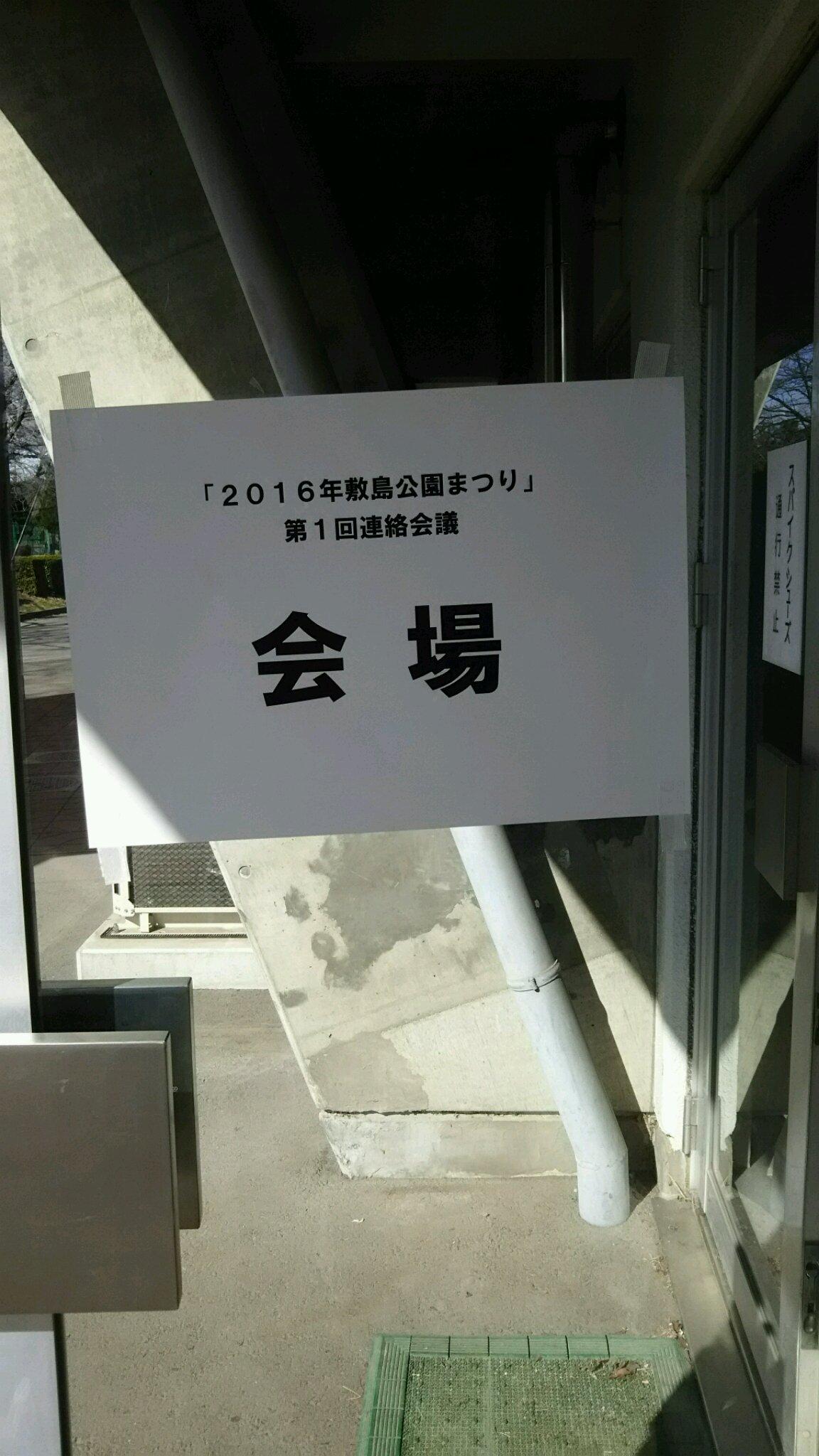 敷島公園まつり連絡会議 壱